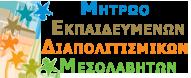 Intercultural Mediators Platform
